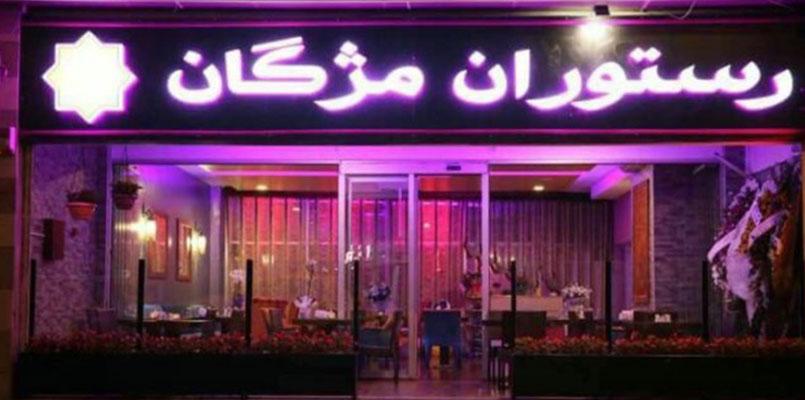 رستوران مژگان در استانبول ترکیه
