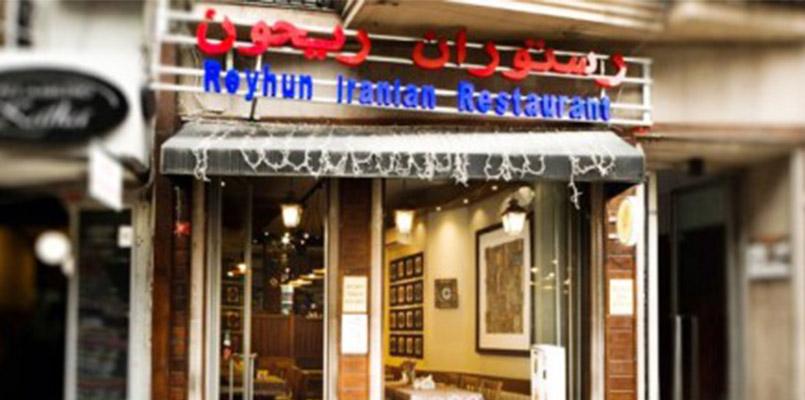 ریحون بهترین رستوران ایرانی شهر استانبول
