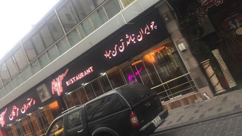 آدرس رستوران مژگان استانبول