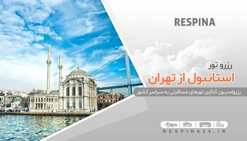 چه زمانی برای سفر به استانبول مناسب است؟