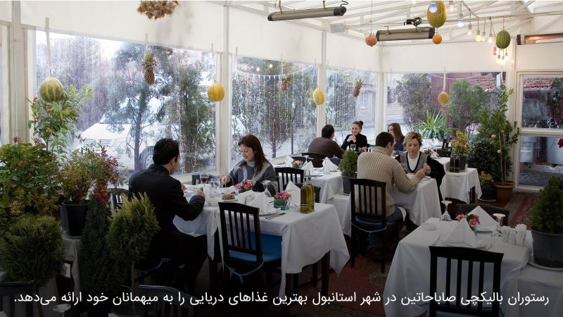 رستورانهای دریایی استانبول